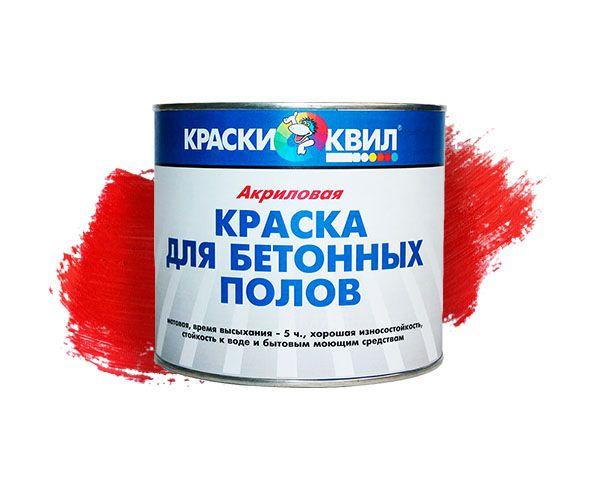 акриловая краска для бетона купить в самаре